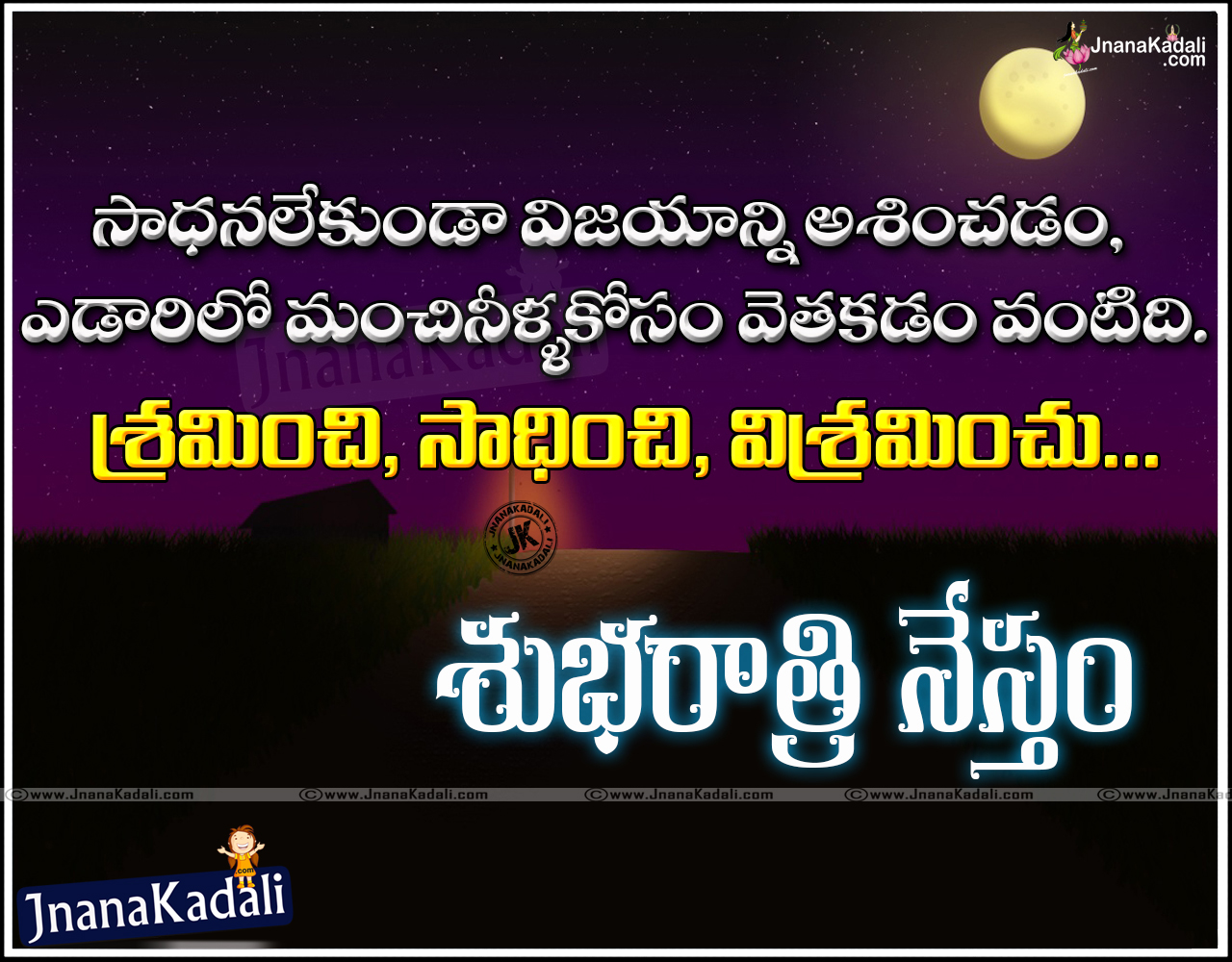 Telugu Best Good Night Quotes Greetings For Friends Jnana Kadali