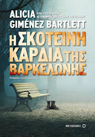 http://www.culture21century.gr/2017/03/h-skoteinh-kardia-ths-varkelwnhs-ths-alicia-gimenez-bartlett-book-review.html