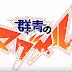 Dash&Daaash!! Lyrics (Gunjou no Magmel Opening) - Fudanjuku