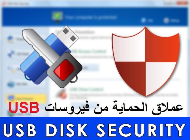 تحميل برنامج 2018 USB Disk Security لحماية الفلاشات برابط مباشر