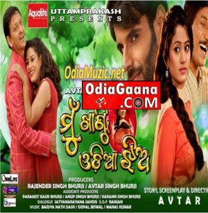 Odia Movie Mun Khanti Odia Jhia (2017)