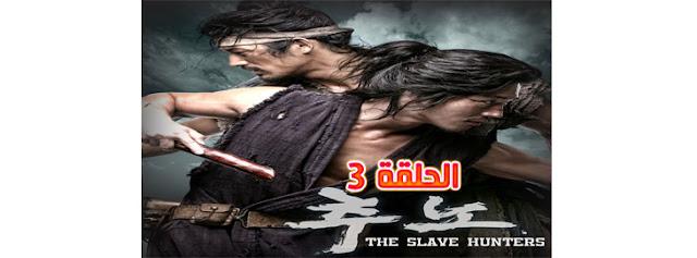 صائد العبيد الحلقة 3 The Slave Hunters Episode