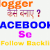Facebook Se dofollow  backlinkkaise banaye ( get high quality backlink)