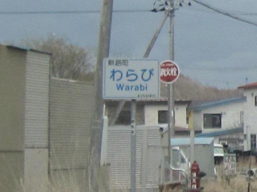 道東の旅 2013/春 (202) 「釧路...