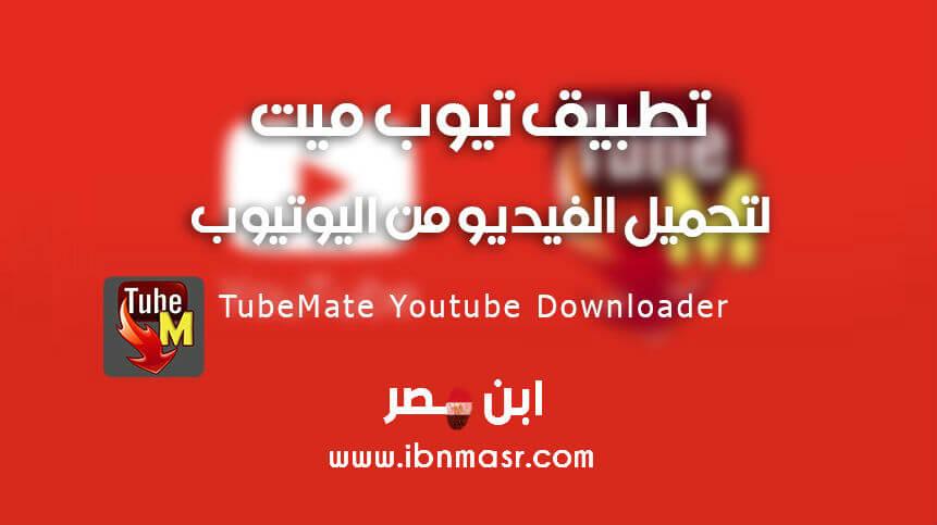تيوب ميت 2019 : برنامج تحميل الفيديو من اليوتيوب TubeMate مجانا