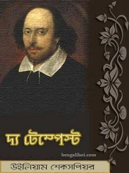 The Tempest by William Shakespeare Bangla