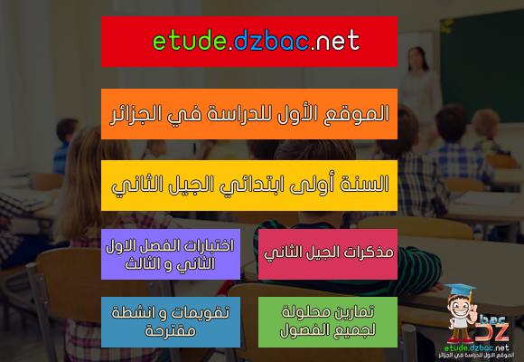 الموقع الاول للدراسة في الجزائر السنة اولى ابتدائي الجيل الثاني