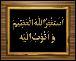 استغفر الله العظيم وأتوب اليه