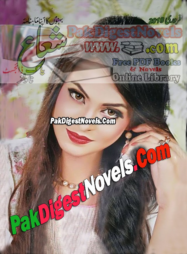 Shuaa Digest February 2018 Pdf Free Download