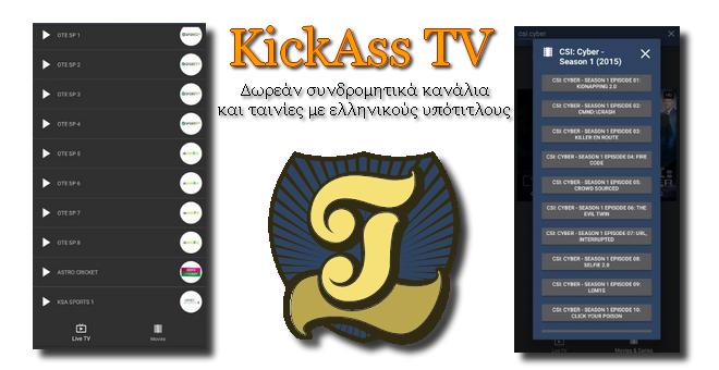 [KickAss TV]: Δες τζάμπα Ελληνική Συνδρομητική Τηλεόραση