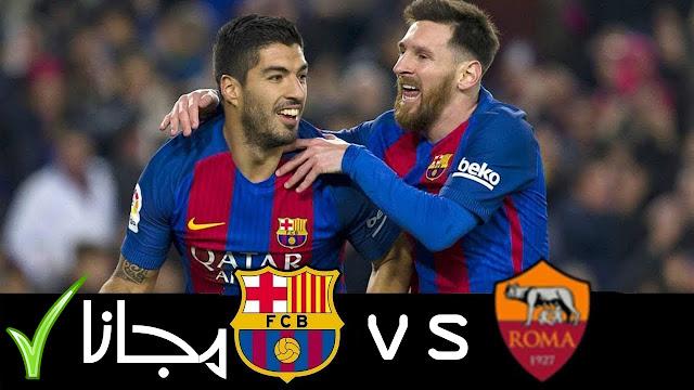مشاهدة مباراة برشلونة وروما بث مباشر 10-04-2018 بدون تقطيع وبجودة عالية