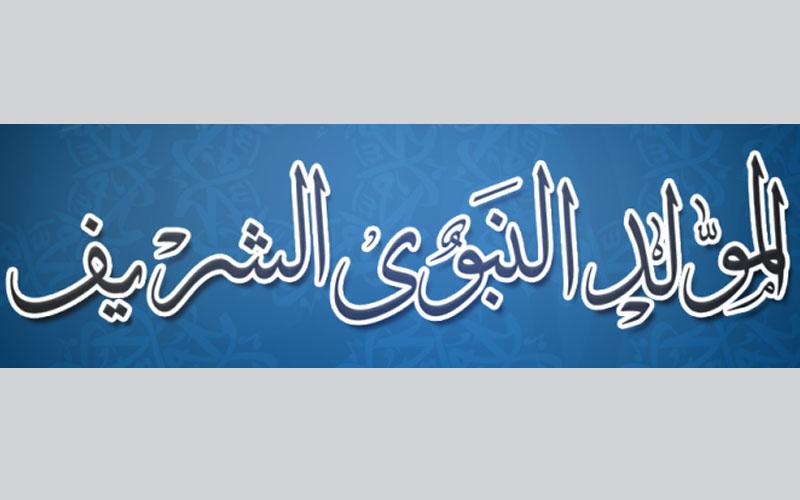 تعرف علي موعد اجازة المولد النبوي الشريف 2017-1439 فى جميع الدول العربية