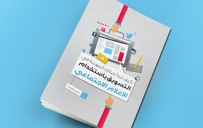 كتاب عربي مجاني في مجال التسويق باستخدام الاعلام الاجتماعي
