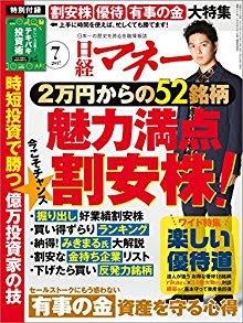 日経マネー 2017年07月号