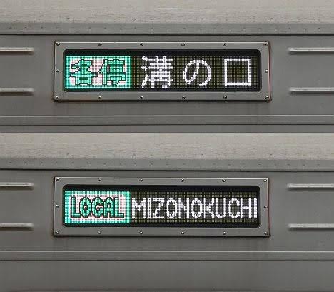 東京急行電鉄大井町線 緑の各停 溝の口行き3 2000系