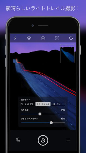 スマホでも長時間露光撮影ができる?  そのアプリが「Slow Shutter Cam」