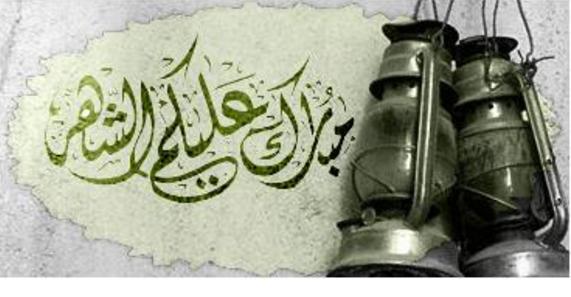 هل تعلم ماذا يحدث في أول ليلة من شهر رمضان ؟