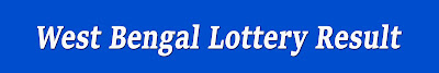 west Bengal result today, west Bengal state lottery dear, west Bengal lottery result 4pm, west Bengal state lottery result today 4pm, west Bengal state lottery,