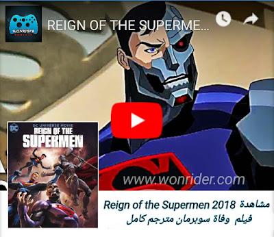 Reign of the Supermen 2018 مشاهدة  فيلم  وفاة سوبرمان مترجم كامل