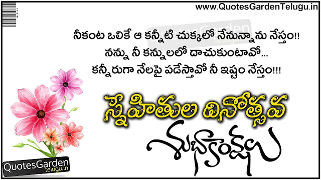 Happy Friendship Day 2016 messages Greetings wallpapers