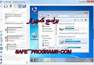تحميل برنامج  trustviewer  للكمبيوتر