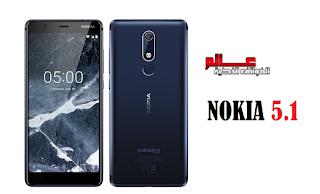 مواصفات جوال نوكيا Nokia 5.1 مواصفات و سعر موبايل و هاتف و جوال و تليفون  ننوكيا Nokia 5.1