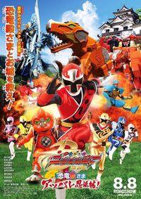 Shuriken Sentai Ninninger The Movie - The Dinosaur Lord's Splendid Ninja Scroll! 2015 Poster