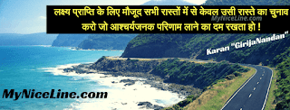 """Hindi Quoteson  """"Right way of success"""" in hindi www.MyNiceLine.com"""