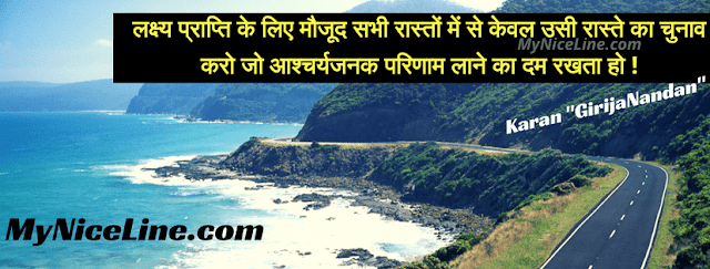 "Hindi Quoteson  ""Right way of success"" in hindi www.MyNiceLine.com"