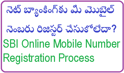 How to Register Mobile Number in SBI Net Banking in Telugu