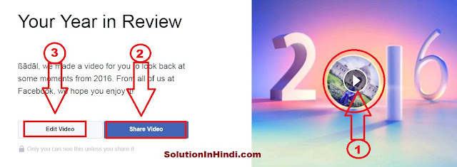 facebook par year in review 2016 video kaise banaye [SolutionInHindi]