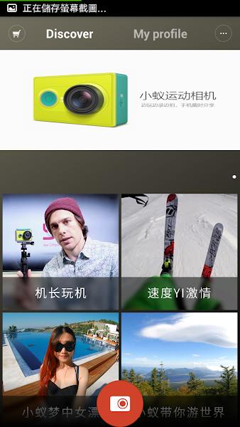 小蟻相機App