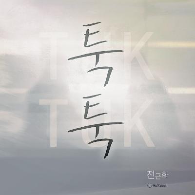 [Single] Jeon Gun Hwa – Tuk Tuk
