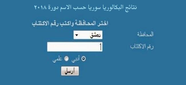 نتائج البكالوريا 2018 سوريا حسب الاسم