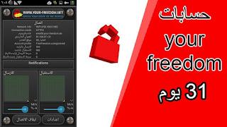 حساب your Freedom لمدة 24 ساعة