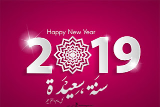 اجمل الصور للعام الجديد 2019