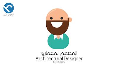 المصمم المعماري Architectural Designer