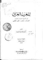شوقي عطاالله الجمل المغرب العربي الكبير في العصر الحديث pdf
