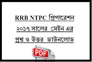 RRB NTPC Mains (Stage-2) Question Papers with Answer key All Sets