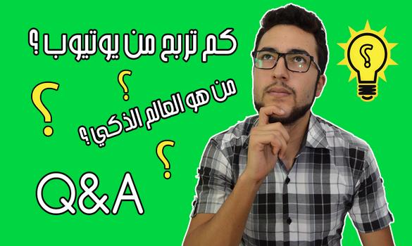 الإجابة على الأسئلة التي طرحت في الفيديو السابق !! من هو العالم الذكي ؟ كم تربح من اليوتيوب ؟