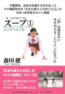 [森田健] 続・生まれ変わりの村 スープ① あの世の証言集