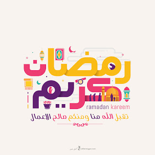 اجمل الصور رمضان كريم 2021 تقبل الله منا ومنكم صالح الاعمال