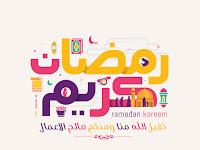 اجمل الصور رمضان كريم 2019 شارك بوستات رمضان كريم