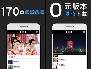 免費電視 App