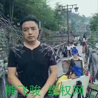 湖北民间学者、网络作家熊飞骏被红安警方带走(图)
