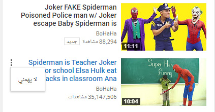 كيف نحمي أطفالنا من فيديوهات و قنوات سبايدر مان و السا ؟
