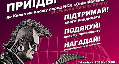 Порошенко настаивает на дебатах 14 апреля, несмотря на отказ Зеленского