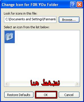 طريقة تغيير شكل ولون الملفات بدون برامج و ايقونة المجلدات من الخارج
