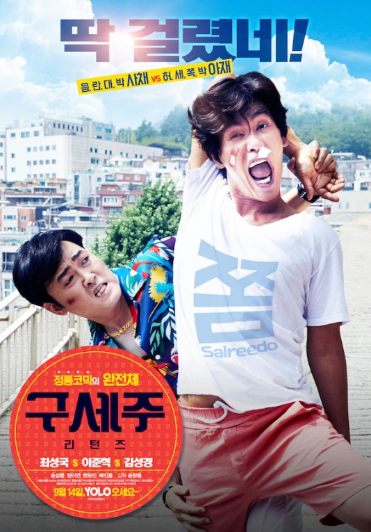 Sinopsis Film Komedi Korea 2017: Oh! My God: Returns / Guseju: Riteonjeu