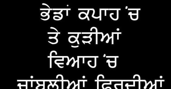 Marathi Motivational Quotes Wallpaper Funny Sms In Punjabi Shayari For Facebook My Quotes Images